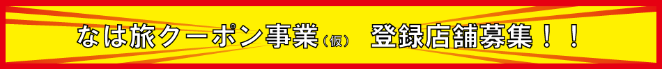 なは旅クーポン事業(仮)登録店舗募集!!